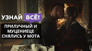 Павел Прилучный и Агата Муцениеце показали историю любви в клипе МОТа