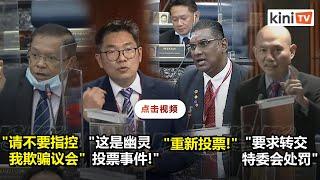 国会算错票风波:在野要求重新投票惟副议长未当场同意