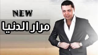 محمود الحيسيني 2017   موال مرار الدنيا   حزين قوى   NEW 2017