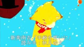 新美南吉「手袋を買いに」 読み手:秋月ゆえ イラスト:うーる 録音協力...