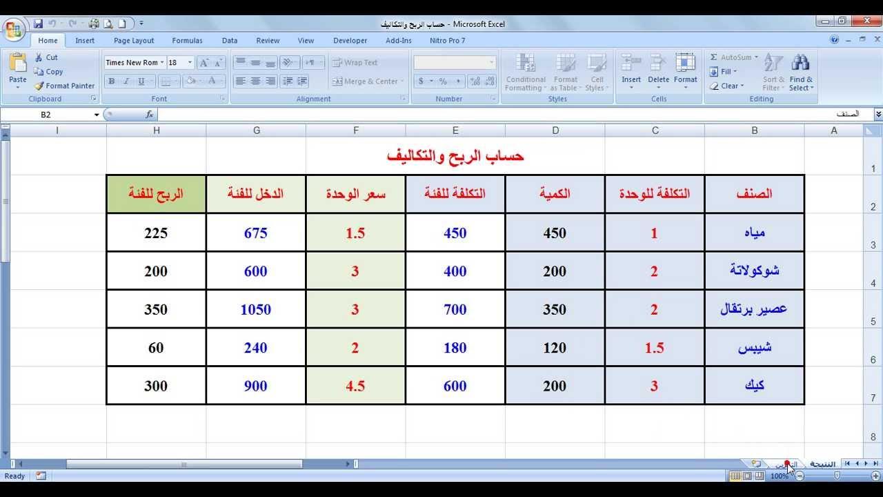 حساب الأرباح والتكاليف باستخدام برنامج الأكسل 2007 Youtube
