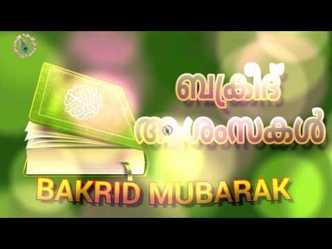 Eid ul fitr quotes in malayalam worldnews eid ul adha 2018malayalamhappy bakridwishesgreetingsimages m4hsunfo