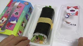 Yo-Kai Watch Ehomaki(Sushi) ~ ジバニャンの恵方巻 妖怪ウォッチ イオン AEON thumbnail