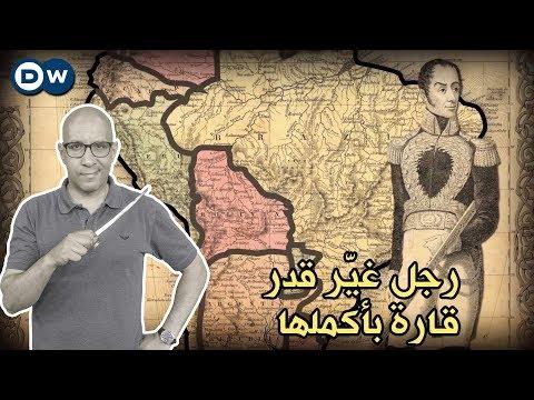 أمريكا الجنوبية .. رائدة حركات التحرر في العالم - الحلقة 31 من Crash Course بالعربي  - نشر قبل 25 دقيقة