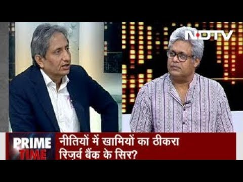 Prime Time With Ravish Kumar, November 1, 2018 | भारतीय रिज़र्व बैंक की स्वायत्तता में दखल क्यों?
