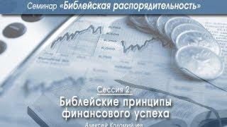 Библейские принципы финансового успеха (Алексей Коломийцев)(Подробная информация : http://www.islovo.org/video/?p=5046 © Библейская церковь