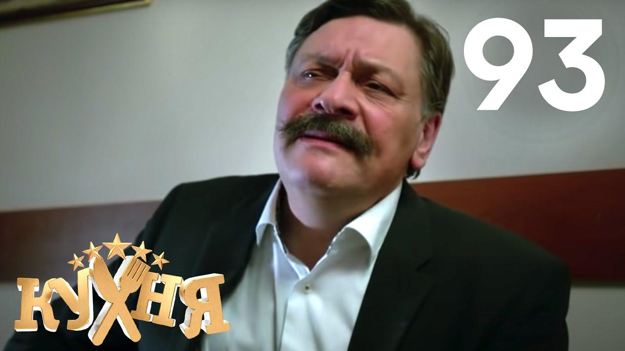 Download Кухня | Сезон 5 | Серия 93