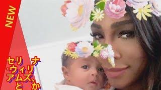 セリーナ・ウィリアムズ、娘と花かんむりで質問「出産祝い、何もらった?」  芸能ニュース セリーナウィリアムズ 検索動画 16