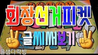 아트,글씨,그림,예술,회장선거피켓, pop예쁜글씨, 손…