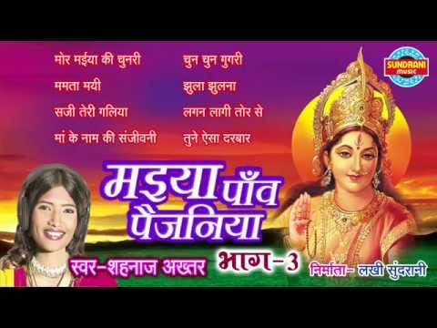 Devi Geet Maiya Pav Paijaniya Vol 3 Shehnaz Akhtar - Hindi Mata Jas