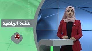 النشرة الرياضية   04 - 12 - 2019   تقديم صفاء عبدالعزيز   يمن شباب