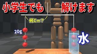 【物理エンジン】小学生でも解ける天秤の問題、解けますか?