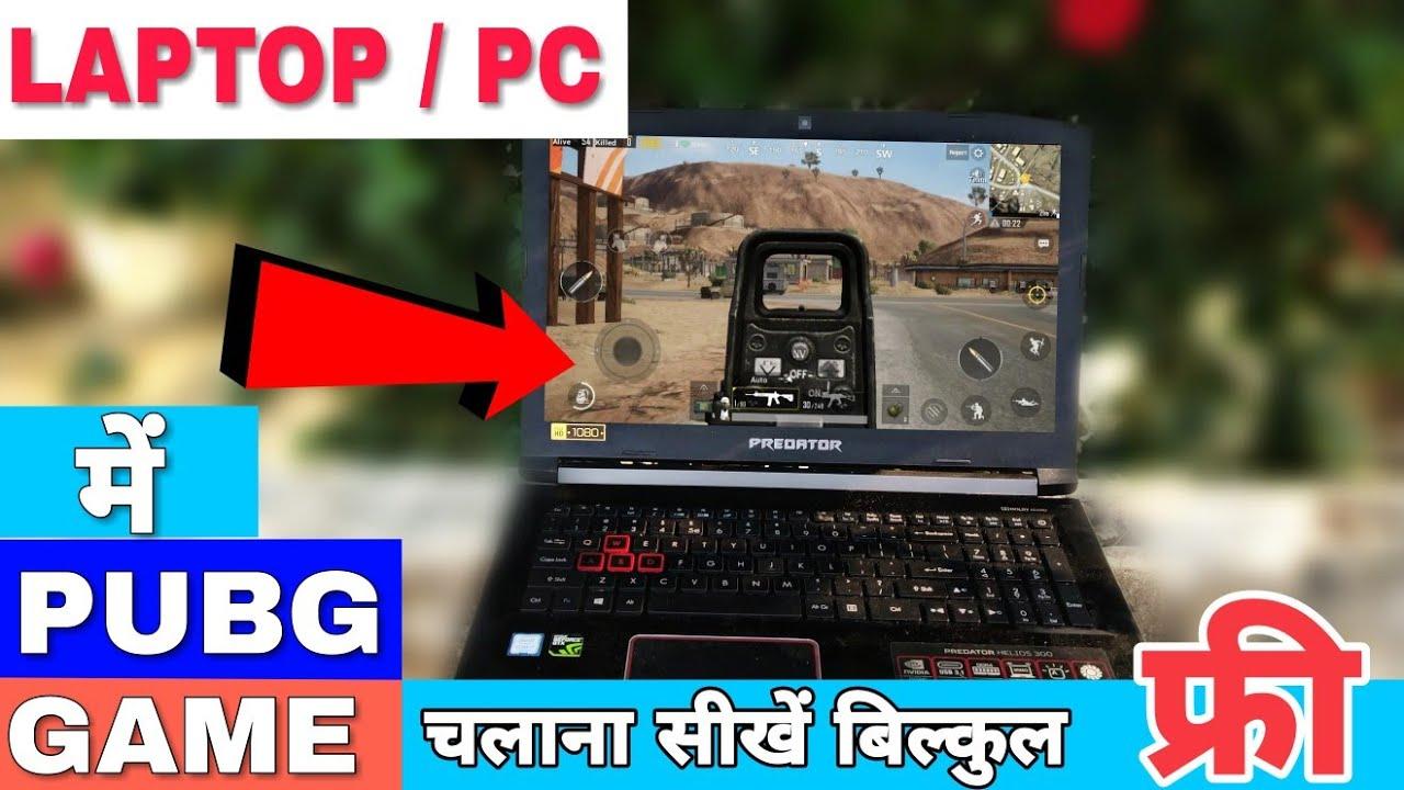 Laptop Main Pubg Game Kaise Download Kare Free Youtube