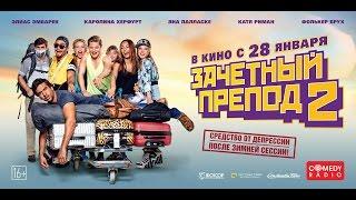 Зачетный Препод 2 Смотреть Онлайн Трейлер Фильма