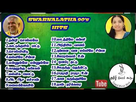 Download Swarnalatha Super Hit Songs/Ilayaraja Hits/Spb/Mano/HQ Jukebox/Tamil Music Nest