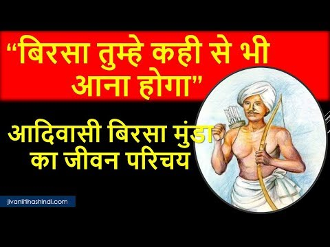 क्रांतिकारी आदिवासी बिरसा मुंडा का जीवन परिचय | Freedom Fighter Birsa Munda Biography in Hindi