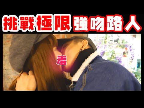 強吻路人!直接被妹子抱走,拍片拍到變街頭演唱會。【Crazy Time#4 - 路人篇】