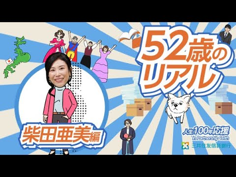 漫画家 柴田亜美「52歳のリアル」