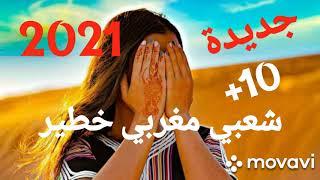 شعبي مغربي خطير اعراس 2021