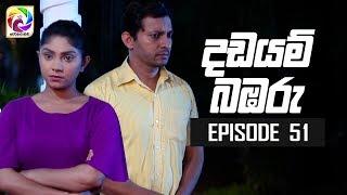"Dadayam babaru Episode 51 || "" දඩයම් බඹරු "" | සතියේ දිනවල රාත්රී 9.30 ට . . . Thumbnail"