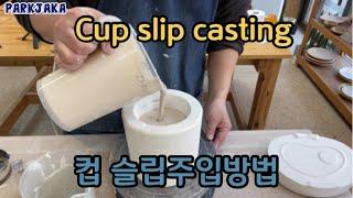 마블링 컵 슬립캐스팅 방법 Marbling slip c…