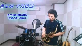 홍도야 우지마라   - 색소폰연주