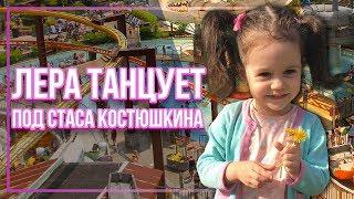 """Лера танцует под """"Женщина я не танцую"""" Стас Костюшкин"""