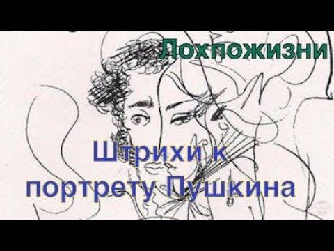 Пять штрихов к портрету Пушкина