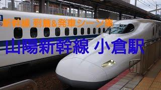 【新幹線到着&発車】シーン集 山陽新幹線小倉駅にて 2019年