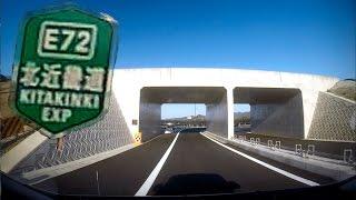 E72 北近畿豊岡自動車道(国道483号)その1 日高神鍋高原IC−遠阪トンネルTB 〜2017春〜