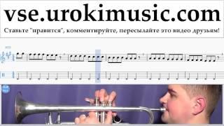Как играть на Трубе Passenger Let Her Go часть 1 самоучитель уроки обучение ноты школа курсы