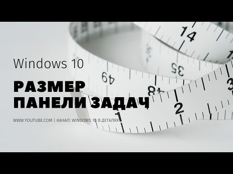 Панель задач в Windows 10 - Как изменить размер панели задач? Как увеличить/уменьшить панель задач?