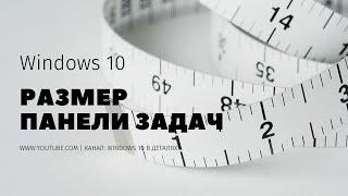 Панель задач в Windows 10 - Как изменить размер панели задач? Как увеличить/уменьшить панель задач?