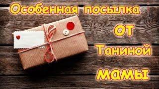 Семья Бровченко. Особенная посылка из Украины от Таниной мамы. (10.16г.)