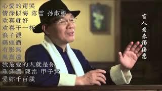 陳雷怀旧福建歌 Chinese Hokkien Songs Chen Lei