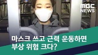 [스마트 리빙] 마스크 쓰고 근력 운동하면 부상 위험 …