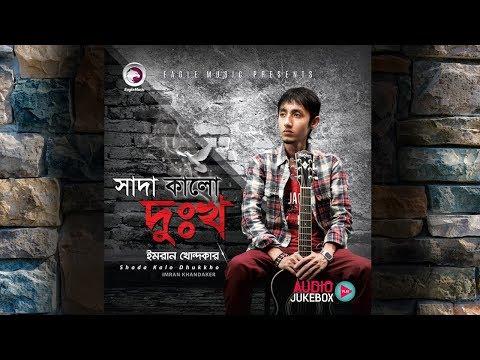 Sadakalo Dukkho | Imran Khandaker | Full Audio Album