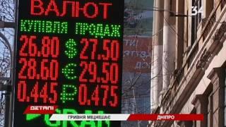 видео В Украине доллар и евро упали в цене