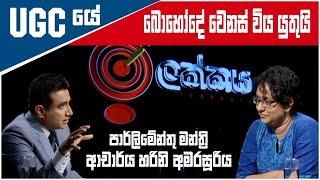UGC යේ  බොහෝ දේ වෙනස් විය යුතුයි - පාර්මේන්තු මන්ත්රී ආචාර්ය හරිනි අමරසූරිය  | Ilakkaya |2021/07/14 Thumbnail