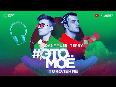 TERNOVOY (ex. Terry) & DanyMuse – #ЭТОМОЁ Поколение (премьера клипа, 2018) - Видео онлайн