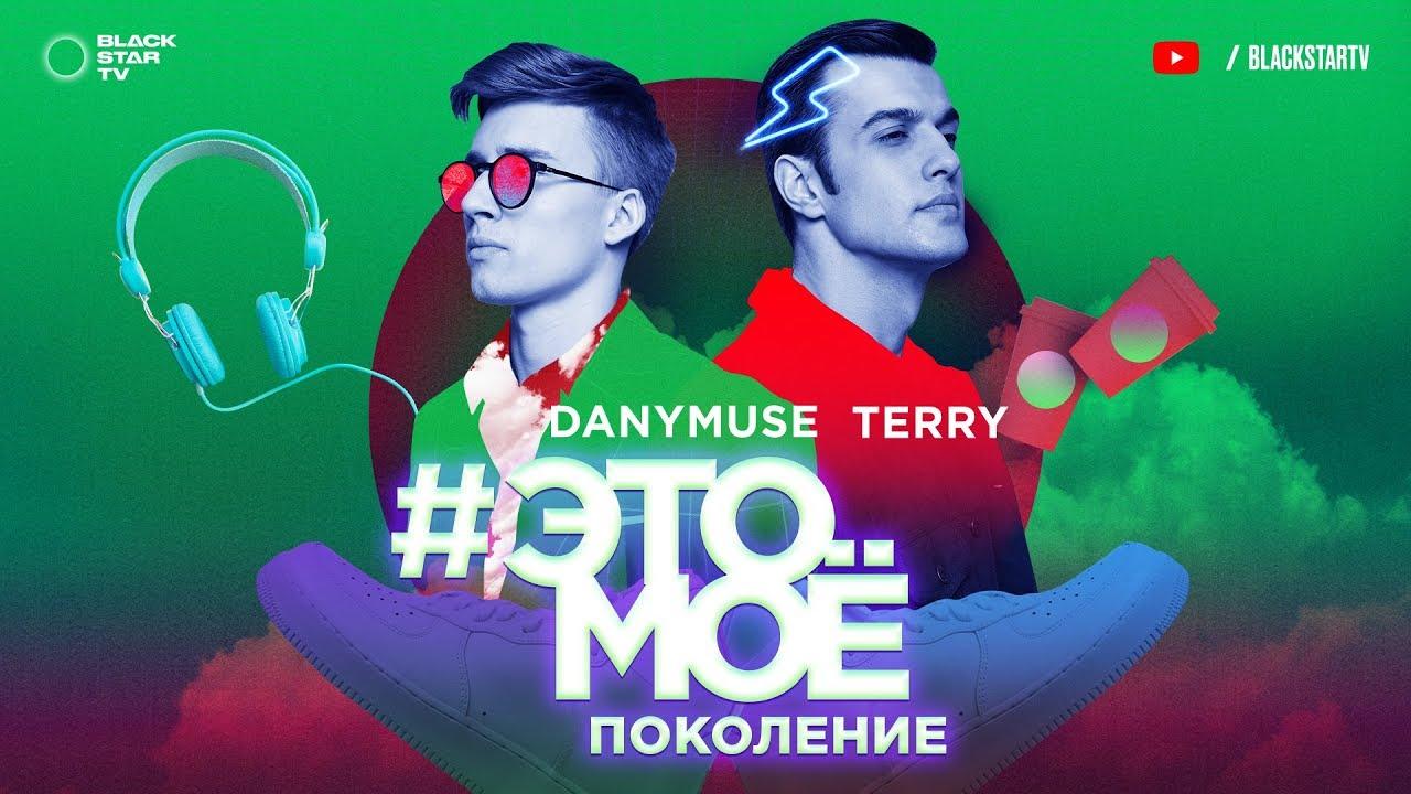 TERNOVOY (ex. Terry) & DanyMuse – #ЭТОМОЁ Поколение (премьера клипа, 2018)