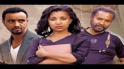 አዲስ ፊልም ሞሎክ New Ethiopian film Molok