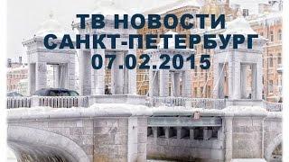 Новости Петербург
