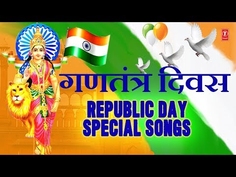 गणतंत्र दिवस !!! Republic Day Special Songs from Bollywood & Non film Albums I Happy Republic Day