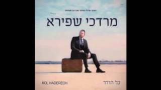 Mordechay shapira - hayom  | מרדכי שפירא - היום (slow)
