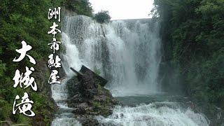 【絶景】兵庫県洲本市鮎屋 大城滝