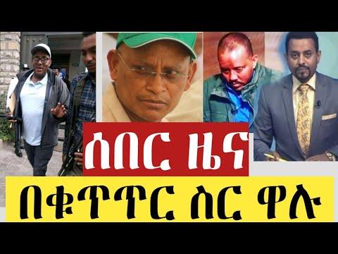 ሰበር ዜና | በቁጥጥር ስር ዋሉ | Ethiopia