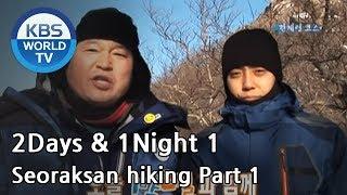 2 Days and 1 Night Season 1 | 1박 2일 시즌 1 - Seoraksan hiking, part 1