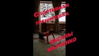 Спортивная тренировка Оксаны Марченко