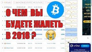 ВАЖНО ! Как быстрее майнить биткоин | Какие монеты криптовалюту стоит купить в 2018 !